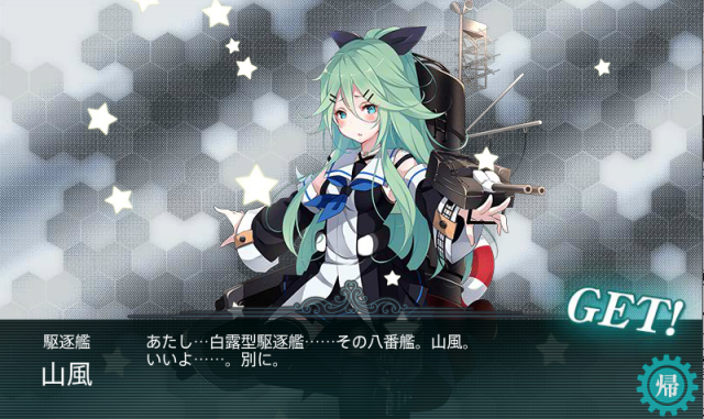kancolle_20161121-185709090.png