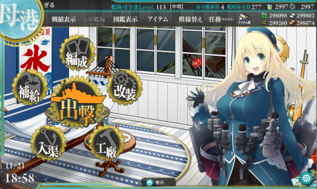 kancolle_20161121-185853453.png