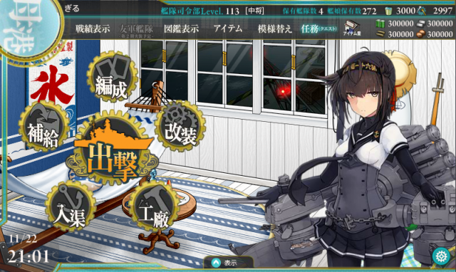 kancolle_20161122-210113491.png