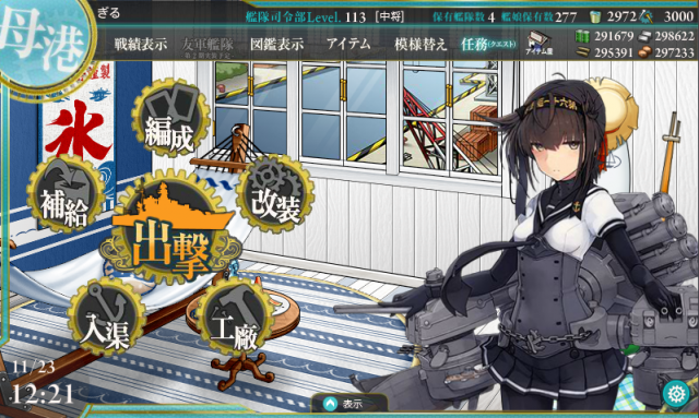 kancolle_20161123-122119139.png
