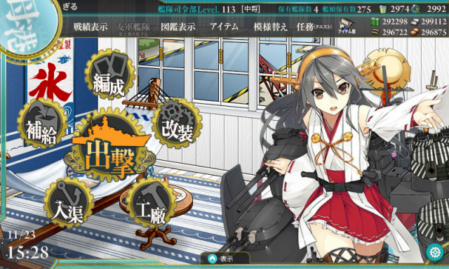 kancolle_20161123-152827308.png