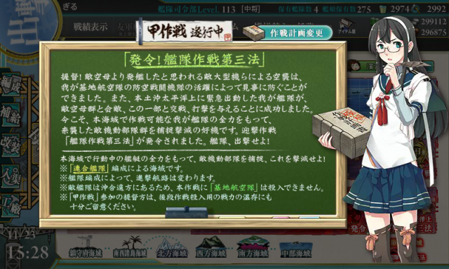 kancolle_20161123-152843245.png