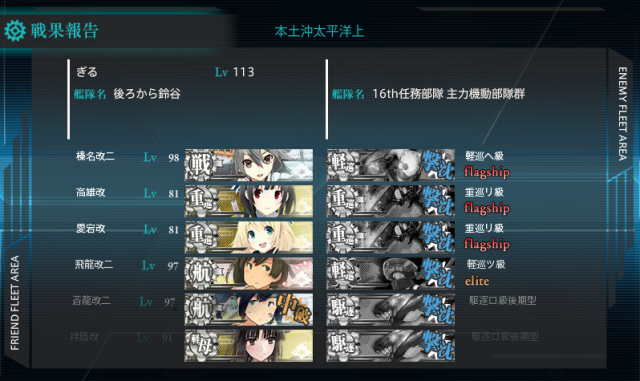 kancolle_20161125-211434755.png