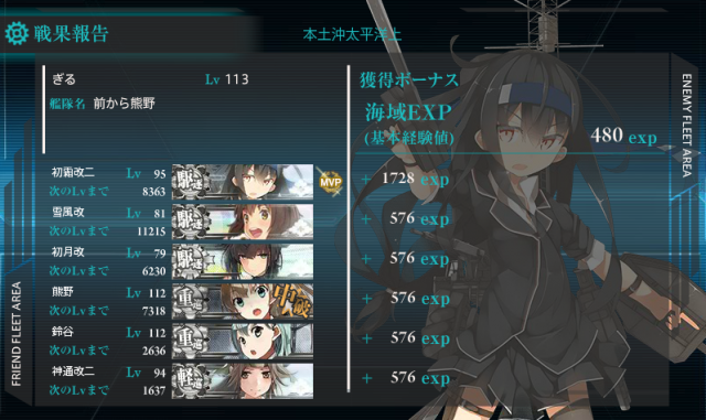 kancolle_20161125-211454757.png