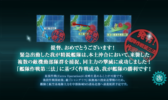 kancolle_20161125-211826314.png