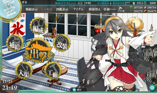 kancolle_20161125-211926420.png