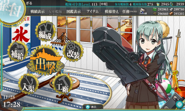 kancolle_20161128-172837131.png