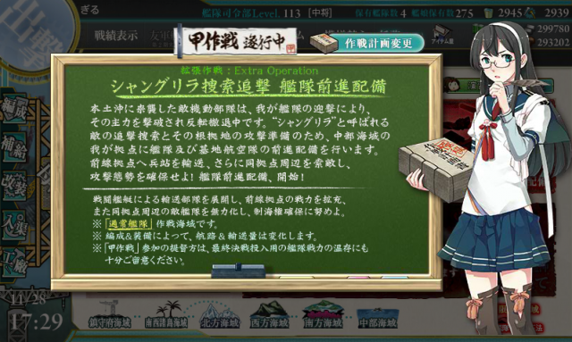 kancolle_20161128-172925030.png