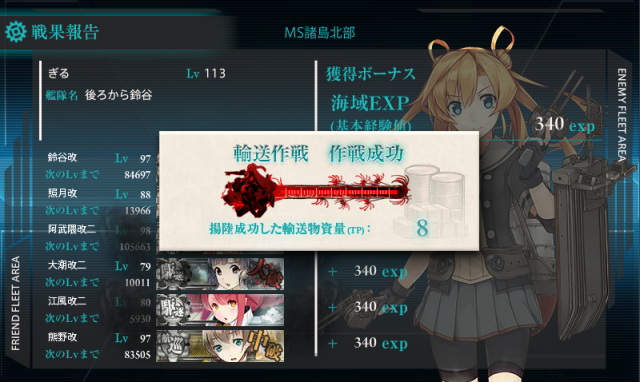 kancolle_20161129-174511811.png