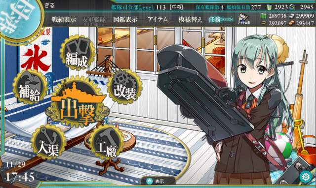 kancolle_20161129-174538827.png