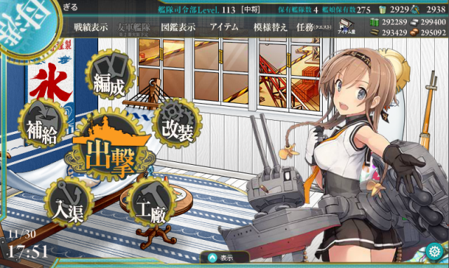 kancolle_20161130-175133892.png
