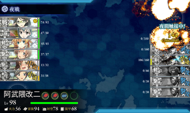 kancolle_20161204-081152631.png
