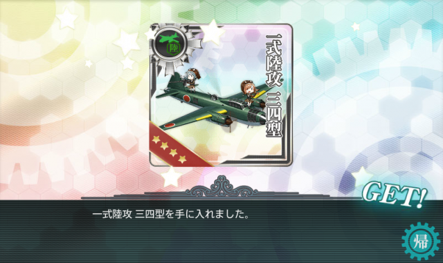 kancolle_20161204-081254414.png