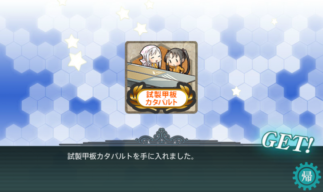 kancolle_20161204-081309548.png