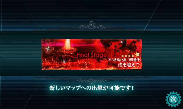 kancolle_20161204-081327815.png