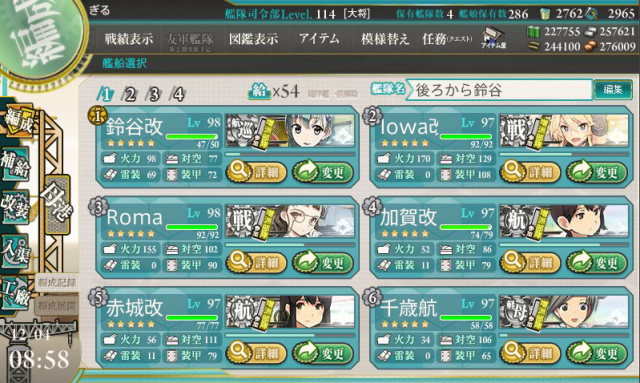 kancolle_20161204-085837488.png