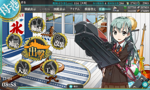 kancolle_20161204-085843123.png