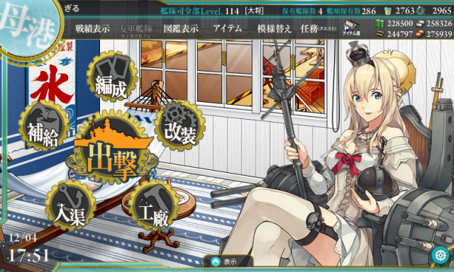 kancolle_20161204-175111589.png