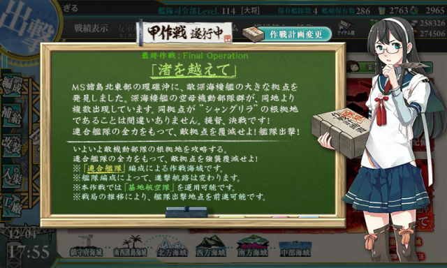kancolle_20161204-175512670.png