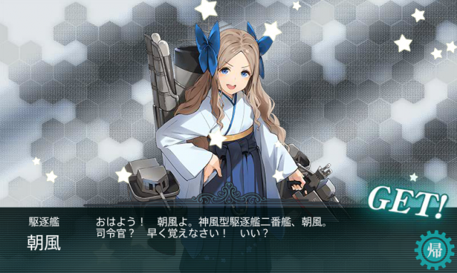 kancolle_20161206-174229134.png