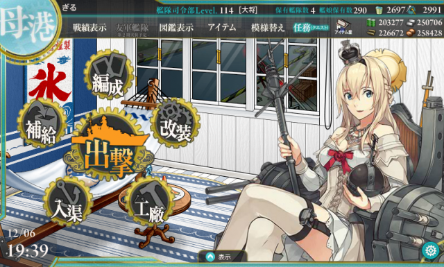 kancolle_20161206-193930555.png