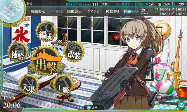 kancolle_20161206-200656622.png