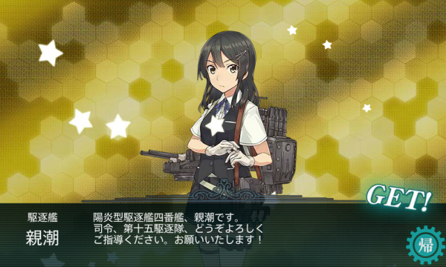 kancolle_20161206-204153636.png