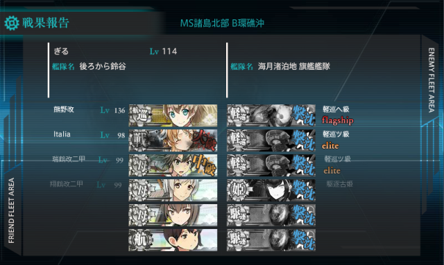 kancolle_20161207-202905205.png