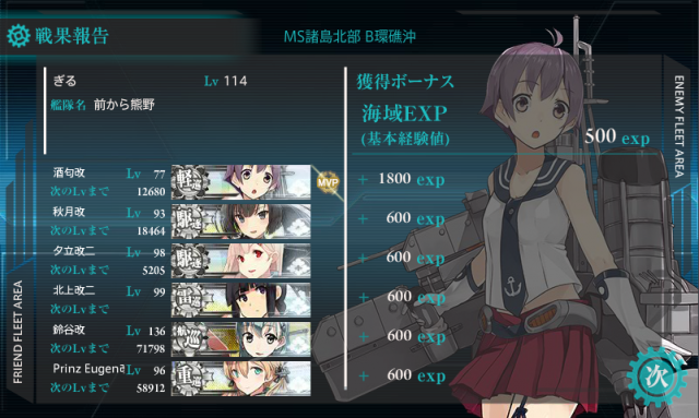 kancolle_20161207-202927455.png