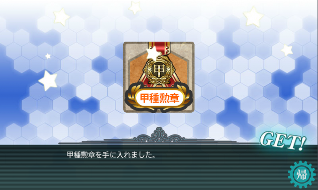 kancolle_20161207-203040055.png