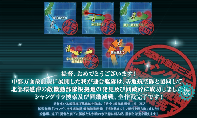 kancolle_20161207-203103337.png