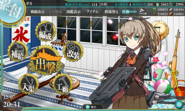 kancolle_20161207-203132887.png