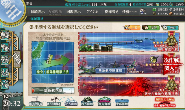 kancolle_20161207-203205338.png