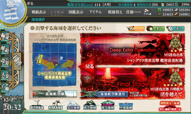 kancolle_20161207-203208370.png