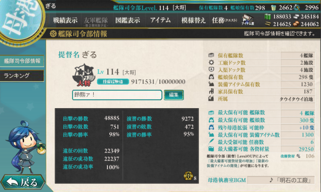 kancolle_20161207-203240487.png