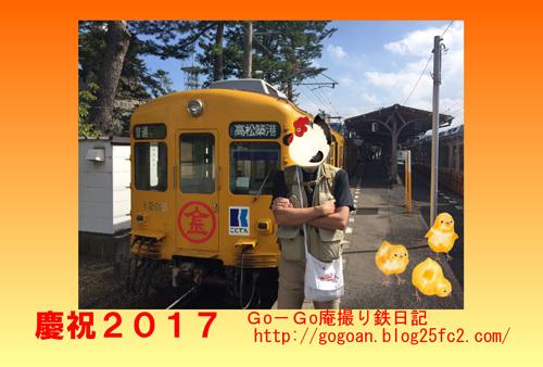 デザイン_2017郷鉄2
