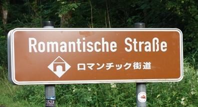ロマンチック街道_R