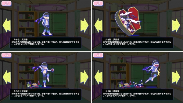 ☆3 カラ松:武闘家