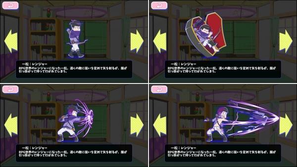 ☆3 一松:レンジャー