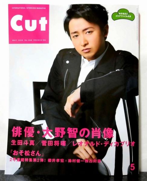 月刊 CUT 5月号