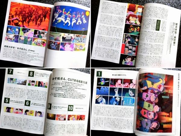 月刊 CUT 5月号 おそ松さん特集