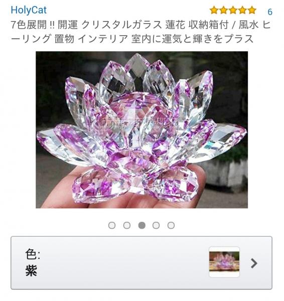Amazon クリスタルガラス 蓮花