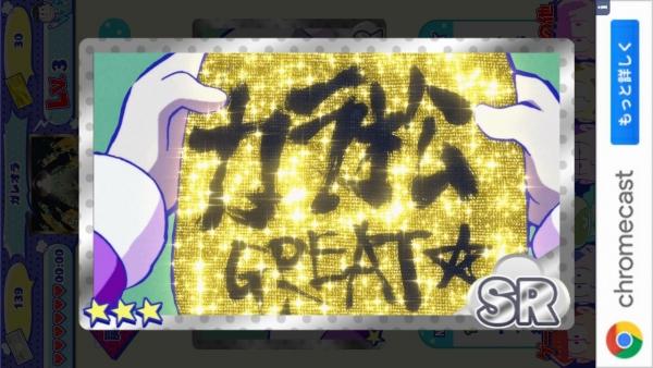No.143 SR カラ松GREAT☆