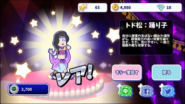 ☆3 トド松:踊り子