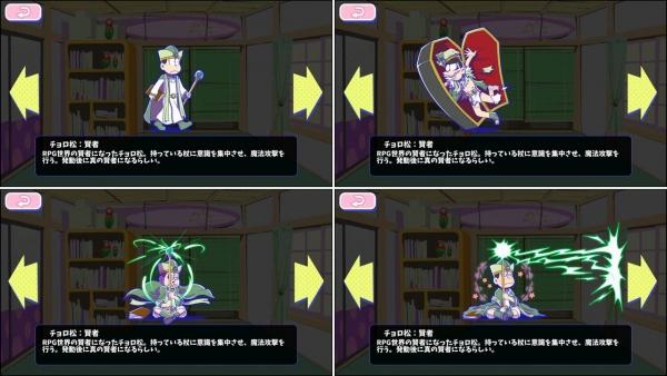 ☆3 チョロ松:賢者