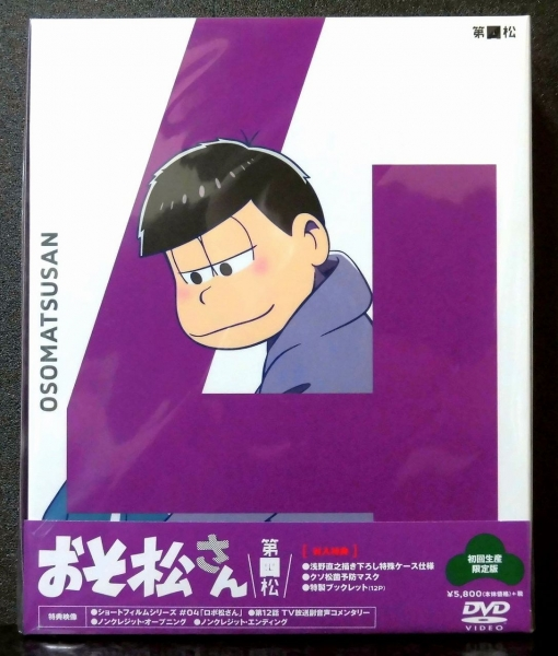 [DVD] おそ松さん 第四松