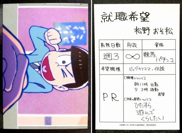 おそ松さん就活カード [おそ松]