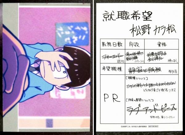 おそ松さん就活カード [カラ松]
