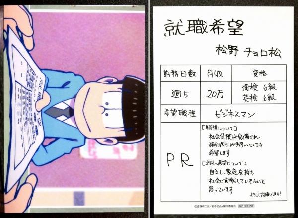 おそ松さん就活カード [チョロ松]