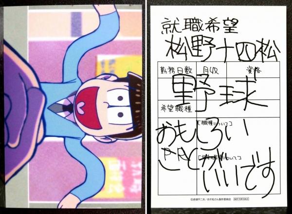 おそ松さん就活カード [十四松]